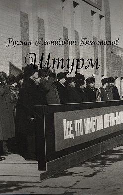 Руслан Богомолов - Штурм