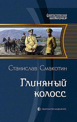 Станислав Смакотин - Глиняный колосс