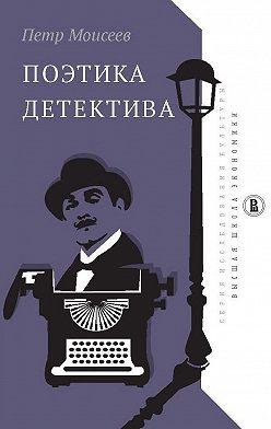 Петр Моисеев - Поэтика детектива