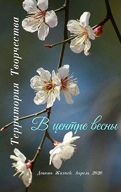 Валентина Спирина - Вцентре весны. Девять Жизней. Апрель. 2020