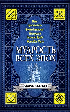 Unidentified author - Мудрость всех эпох