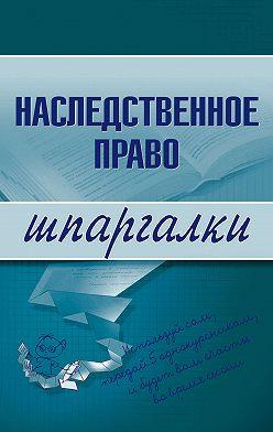 Ксения Гущина - Наследственное право