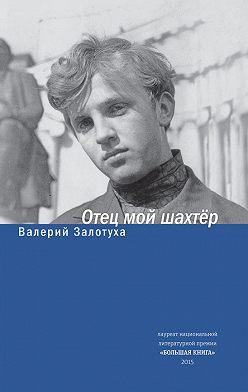 Валерий Залотуха - Отец мой шахтер (сборник)