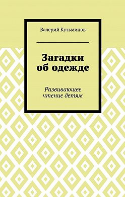 Валерий Кузьминов - Загадки ободежде. Развивающее чтение детям