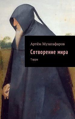 Артём Музагафаров - Сотворениемира. Тэрра