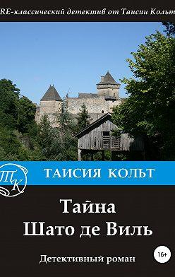 Таисия Кольт - Тайна Шато де Виль