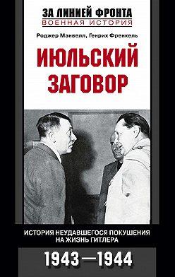 Генрих Френкель - Июльский заговор. История неудавшегося покушения на жизнь Гитлера. 1943-1944