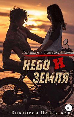 Виктория Царевская - Небо и Земля