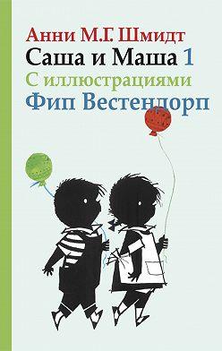 Анни Шмидт - Саша и Маша. Книга первая