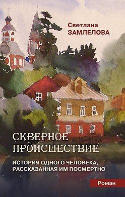 Светлана Замлелова - Скверное происшествие