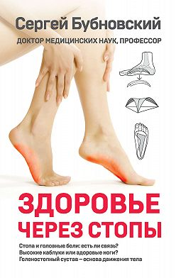 Сергей Бубновский - Здоровье через стопы