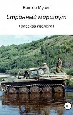Виктор Музис - Странный маршрут