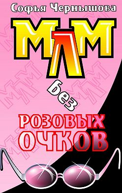 Софья Чернышова - МЛМ без розовых очков. Сказки ибыль
