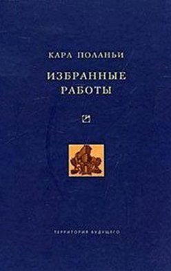 Карл Поланьи - Избранные работы