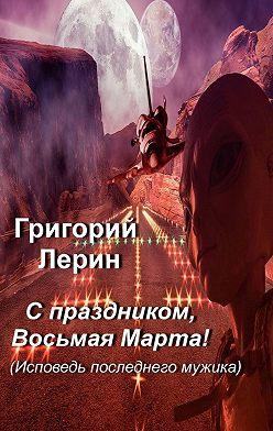 Григорий Лерин - Спраздником, Восьмая Марта!