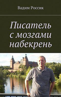 Вадим Россик - Писатель с мозгами набекрень