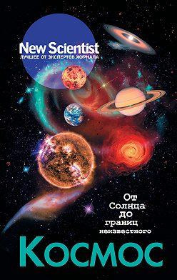 Коллектив авторов - Космос. От Солнца до границ неизвестного