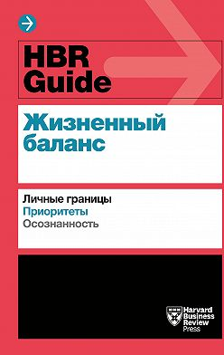 Harvard Business Review Guides - HBR Guide. Жизненный баланс