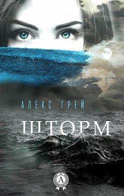 Алекс Грей - Шторм