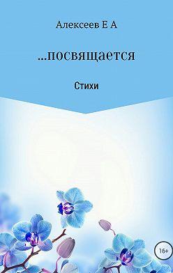 Евгений Алексеев - …посвящается