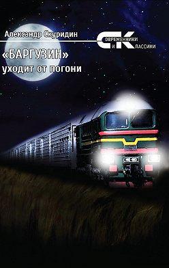 Александр Скуридин - «Баргузин» уходит от погони