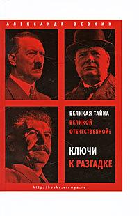 Александр Осокин - Великая тайна Великой Отечественной. Ключи к разгадке