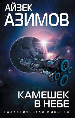 Айзек Азимов - Камешек в небе