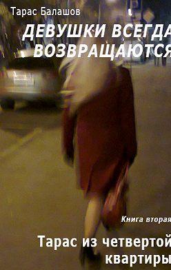 Тарас Балашов - Тарас из четвертой квартиры