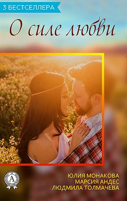 Марсия Андес - Сборник «3 бестселлера о силе любви»