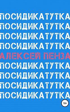 Алексей Пенза - Посидикатутка