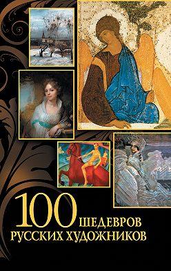 Неустановленный автор - 100 шедевров русских художников