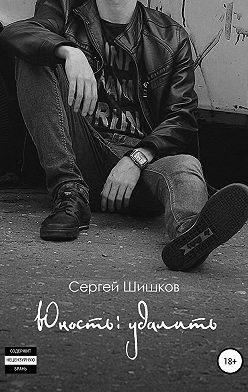 Сергей Шишков - Юность: удалить
