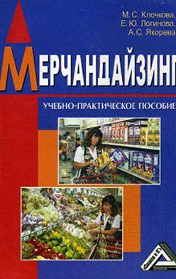 Елена Логинова - Мерчандайзинг
