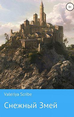 Valeriya Scribe - Снежный Змей