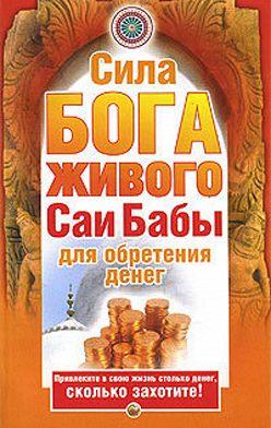 Нина Башкирова - Сила бога живого Саи бабы для обретения денег
