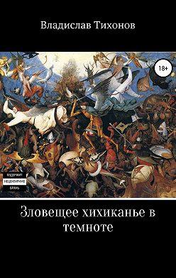 Владислав Тихонов - Зловещее хихиканье в темноте