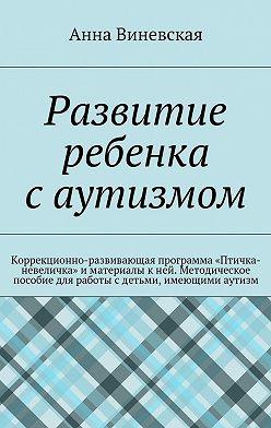 Анна Виневская - Развитие ребенка саутизмом