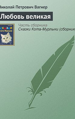Николай Вагнер - Любовь великая