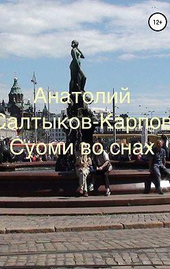 Анатолий Салтыков-Карпов - Суоми во снах