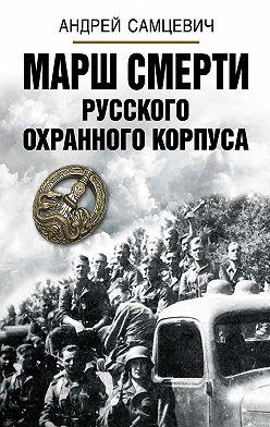 Андрей Самцевич - Марш Смерти Русского охранного корпуса