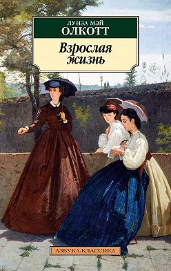 Луиза Мэй Олкотт - Взрослая жизнь