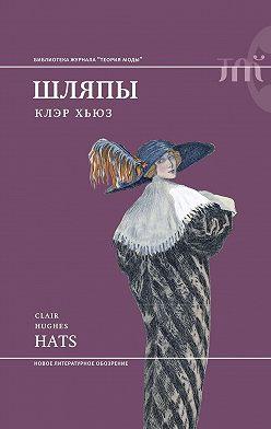 Клэр Хьюз - Шляпы
