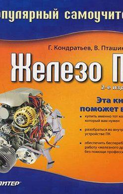 Геннадий Кондратьев - Железо ПК. Популярный самоучитель
