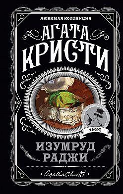 Агата Кристи - Изумруд раджи (сборник)