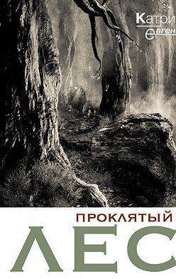 Евгений Катрич - Проклятый лес