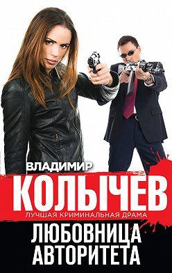Владимир Колычев - Любовница авторитета