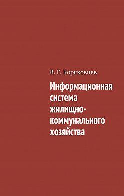 Василий Коряковцев - Информационная система жилищно-коммунального хозяйства