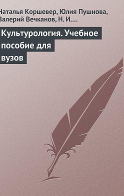 Наталья Коршевер - Культурология. Учебное пособие для вузов