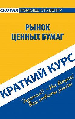 Коллектив авторов - Рынок ценных бумаг. Краткий курс