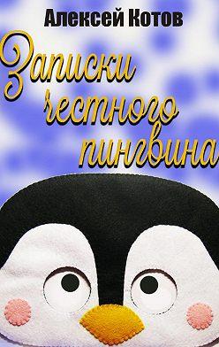 Алексей Котов - Записки честного пингвина